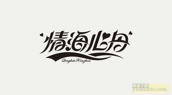 情海心舟字体设计 美术字标志设计图片
