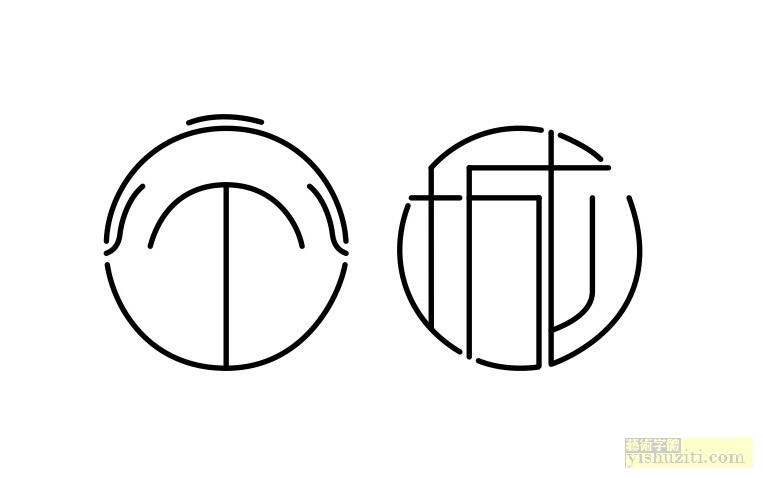 创意字体手绘简单