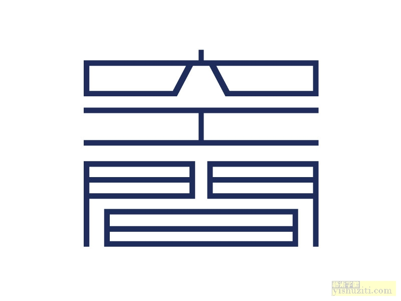 空间艺术字设计 空间字体设计