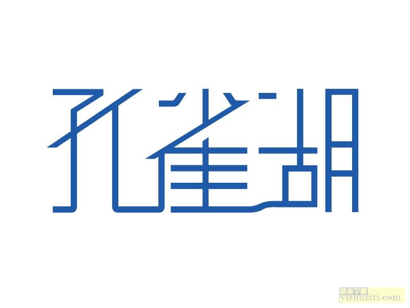 湖艺术字体设计,字体变形虽着墨不多,却恰到好处,形似高傲的孔雀头,湖