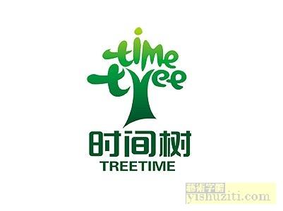 时间树字体设计 美术字图文变形