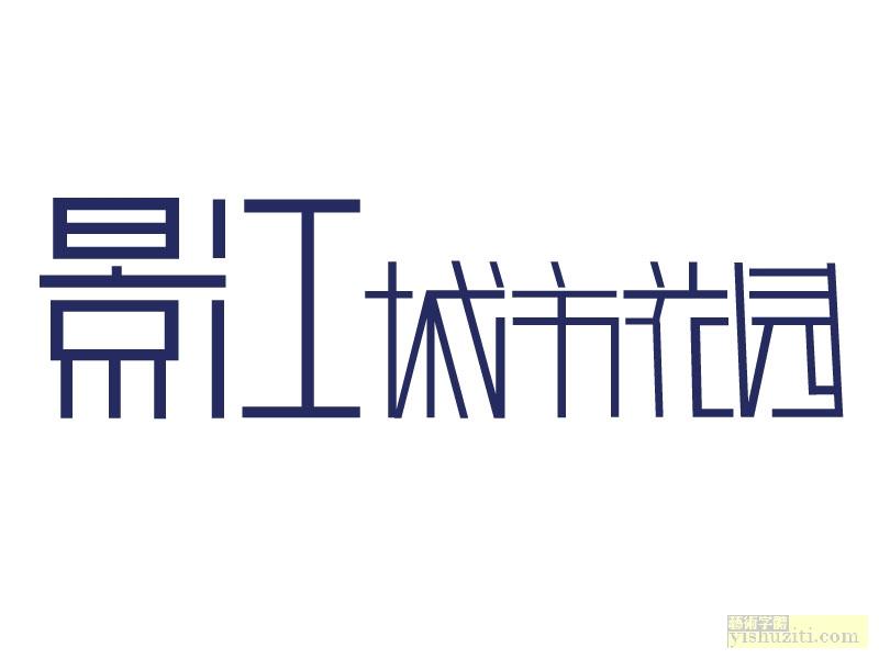 地产类字体设计,景江城市花园,字体设计风格简约时尚,景江采用规矩的横竖均匀笔画,江字的三点水和景字共用形,城市花园几个字的设计一气呵成,破有现代感,但是稍显凌乱,可读性与景江相比略差。 字体设计矢量图下载,可转高清JPG图片,