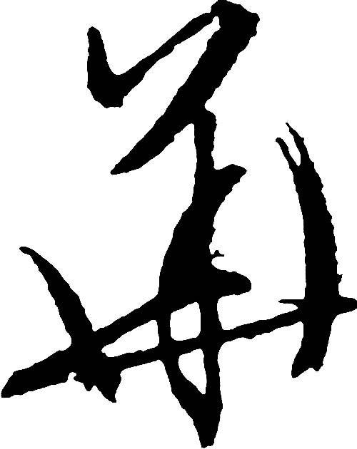 华 艺术字 毛笔字 书法字 繁体 标志设计