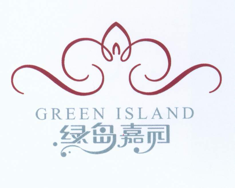 绿岛嘉园 艺术字 美术字 艺术字 标志设计 标志设计