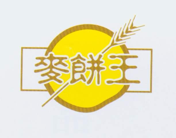 麦饼王 艺术字 美术字 艺术字 标志设计 标志设计