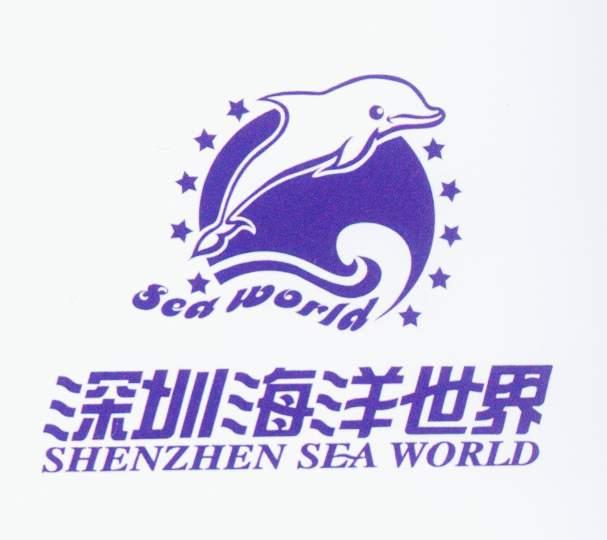 美术字 艺术字 标志设计: 深圳海洋世界