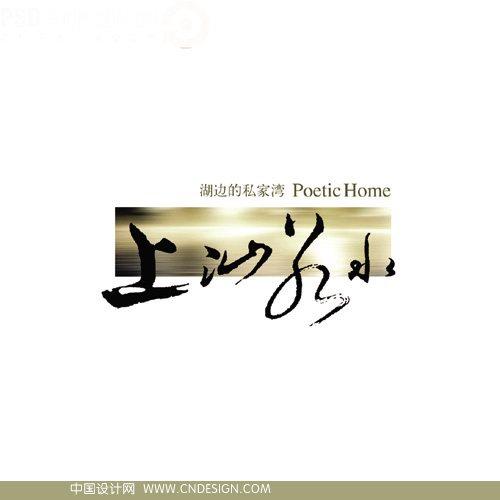 上_书法字体_艺术字体设计