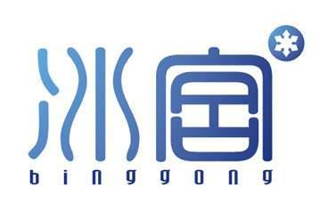 冰宫 艺术字 美术字 艺术字 标志设计 标志设计图片