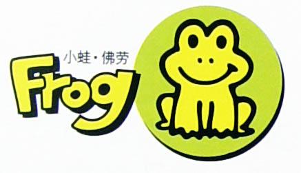美术字 艺术字 标志设计: 青蛙
