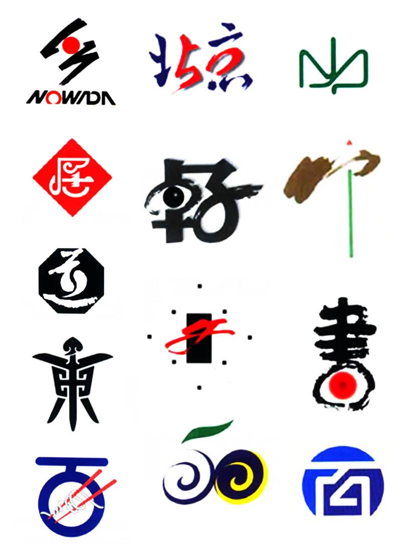 艺术字体_艺术字体网_专业字体设计网站