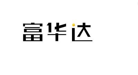 富华达-字体设计 美术字 标志设计