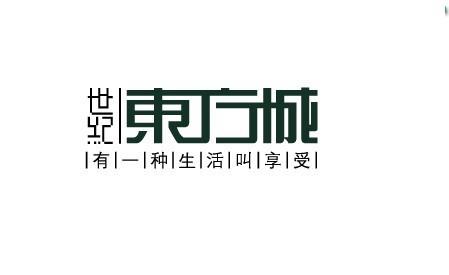世纪东方城-字体设计 美术字 标志设计