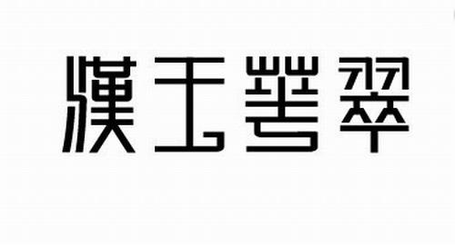 汉玉荣翠   字体设计 美术字 标志设计