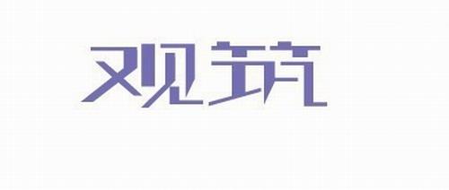 艺术字体,艺术字体图片_艺术字体设计